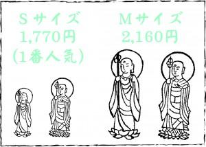 仏像 [更新済み]